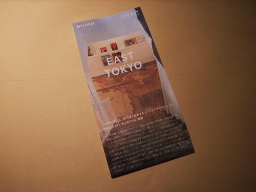east tokyo map