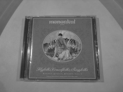 mononkul