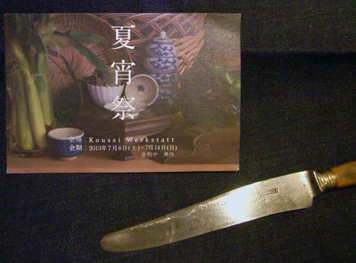 natsukousei